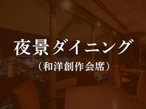 【夜景ダイニング】