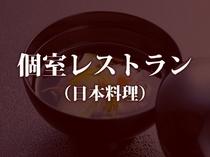 個室レストラン(日本料理)
