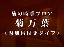 本館・スパ・スイートルーム「菊万葉」(内風呂付きタイプ)