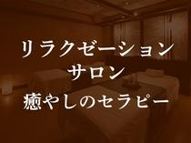【リラクゼーションサロン 癒しのセラピー】