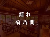 離れ「菊乃間」
