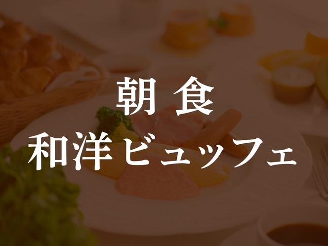【朝食和洋ビュッフェ】