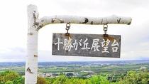 【十勝が丘展望台】十勝の雄大な景色を楽しめます