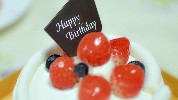 【お誕生日・記念日プラン】サプライズにぴったり♪ホールケーキ&スパークリングワイン他【3大特典】つき