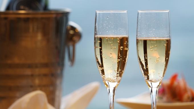 【極上の一夜】ソムリエ厳選!シャンパンボトル付●グレードの高いお部屋&お料理で●究極の贅沢を♪