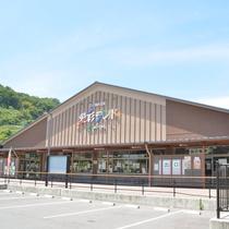 道の駅 愛彩ランド