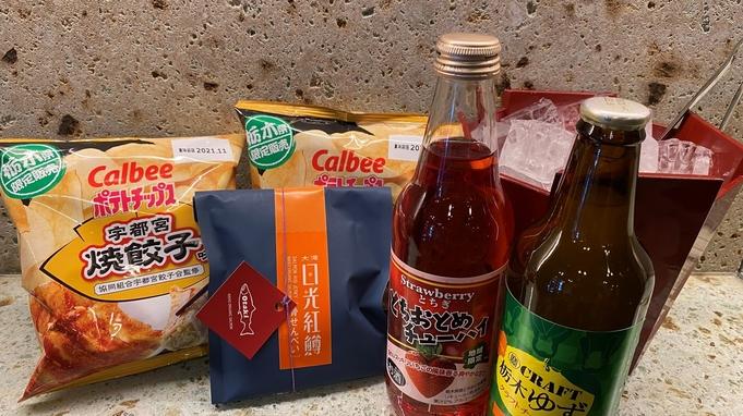 【部屋飲みセット付プラン】栃木のお酒とおつまみをお部屋でどうぞ♪/1泊2食付き