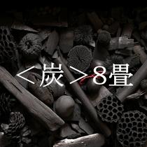 <炭〜SUMI〜>和室8畳