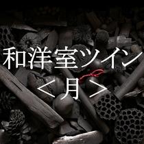<月〜TSUKI〜>和洋室ツインセミダブル+シャワールーム