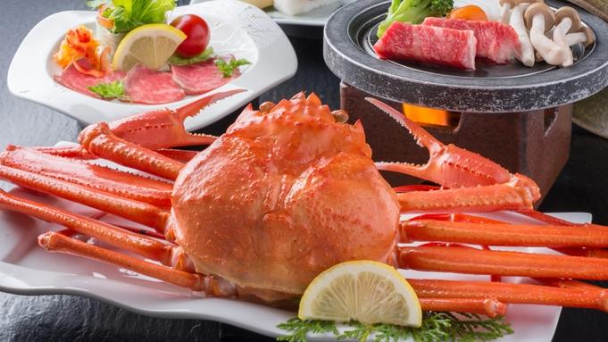 【夏秋旅セール】◆夏でも蟹を食べたい方に!◆境港水揚げ紅ズワイガニと鳥取和牛のスタンダードプラン