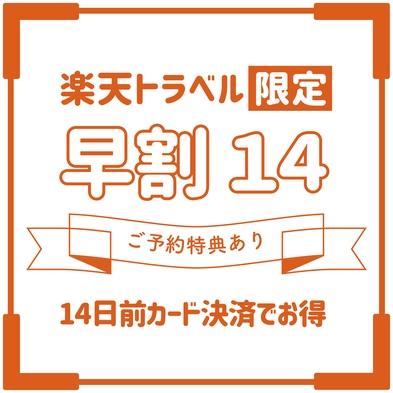 【2食付】【さき楽14】14日前カード決済でお得!☆特典1本付☆オーシャンビューの和室プラン♪
