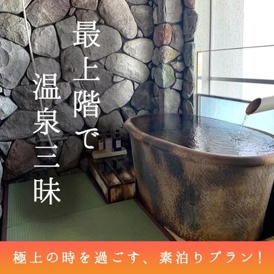 ★空間除菌実施中★【素泊り】≪露天風呂付和室≫最上階で温泉三昧!極上の時を過ごす、泊まるだけプラン!