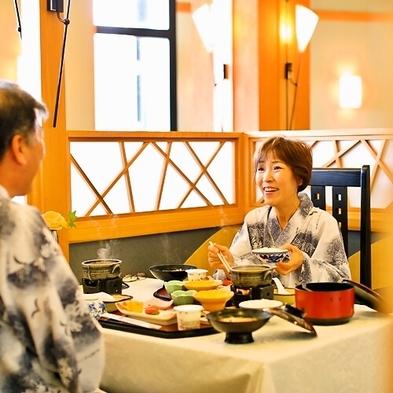 【秋冬旅セール】【2食付】【シニア割】50歳以上限定!特別プラン★和食会席★
