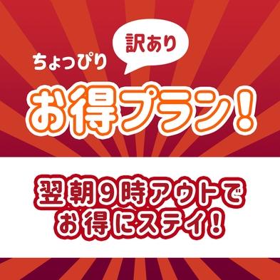 【秋冬旅セール】【2食付】【現金特価】お得な!スペシャルプラン★黒潮会席★