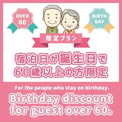 【素泊り】ご宿泊日当日が60歳以上の誕生日の方限定!巨人キャンプ60周年!バースデーお祝いプラン!
