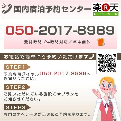 【楽天トラベル】お電話で代行予約24時間受付