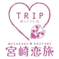【宮崎恋旅プラン】カップル限定でお得な恋旅プランです★