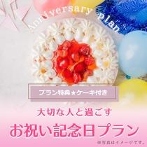 【ケーキ付プラン】