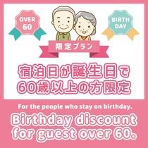 【60歳以上のお誕生日の方限定プラン】