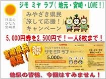 みやざき県民「旅して応援!」キャンペーンで宮崎県民限定の超お得な半額クーポンをゲットしよう!