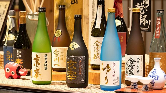 【会津地酒720ml付き】夕食は個室<料理長特選-山海の幸->セットでお得!みんなで地酒を楽しめる♪