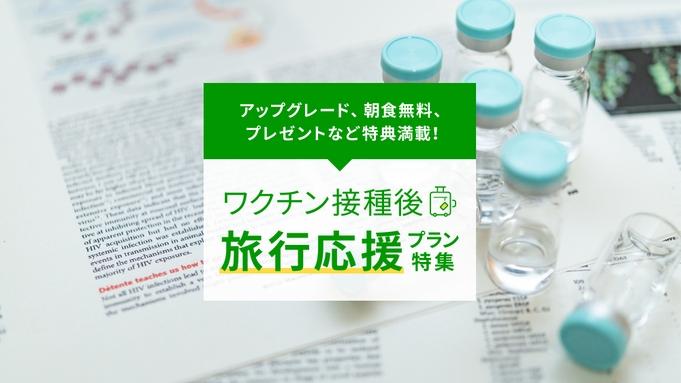【アップグレードルーム特典】地産地消_会津の季節の味覚を丁寧に味わう。◆ワクチン2回摂取済みの方限定