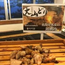 ディナービュッフェでご用意している大山鶏の網焼き