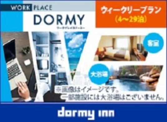 【WORK PLACE DORMY】ウィークリープラン(4〜29泊)≪清掃無し◆素泊≫