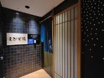 ◆大浴場 【平日は男性専用/土日祝は男女入れ替え制】