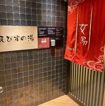 ◆入替制女性大浴場入り口(土日・祝日19:30〜22:00)