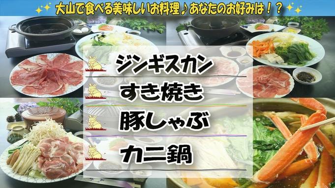 【1泊3食】お弁当付き『日本百名山・伯耆富士△大山』登山・ハイキング応援♪