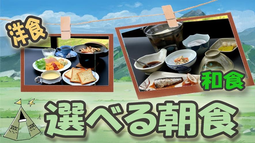 朝食プラン 和食or洋食をお選びください