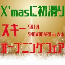 【12/22~24限定】スキーオープニングフェア