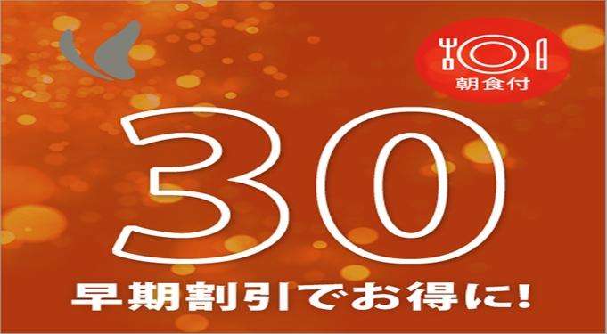 さき楽30☆30日前からの予約でおトクに宿泊☆今ならポイント6%♪(朝食付 6:30open)