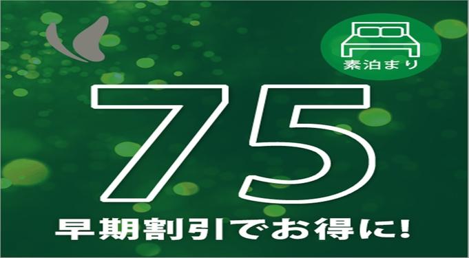 さき楽75☆75日前からの予約でおトクに宿泊☆今ならポイント10%♪(朝食なし)