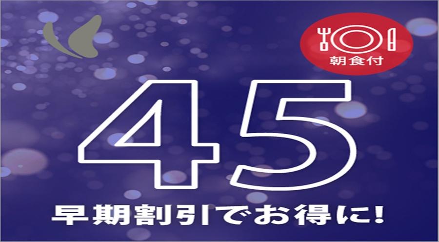 さき楽45☆45日前からの予約でおトクに宿泊☆(朝食付 6:30open)