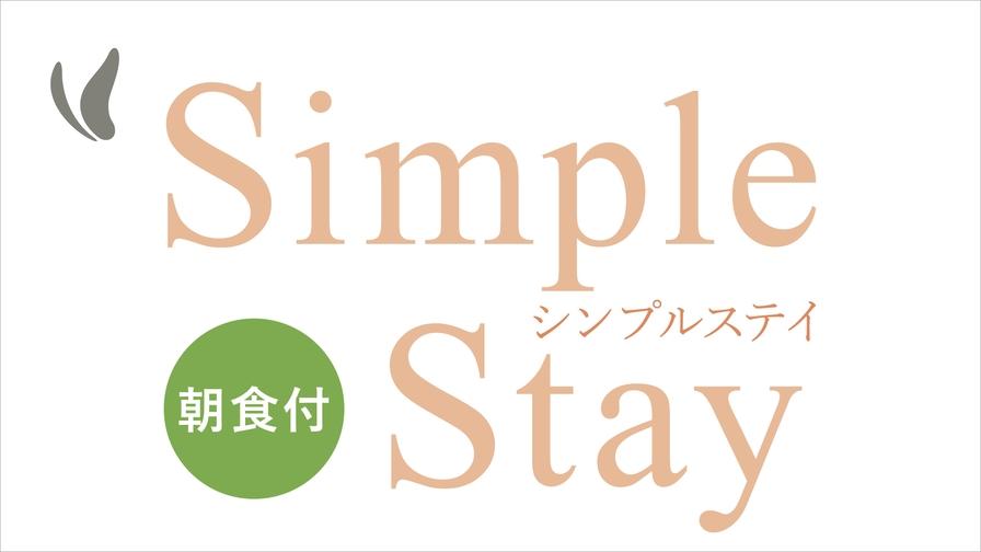 快適☆シンプルステイプラン(朝食付 6:30open)