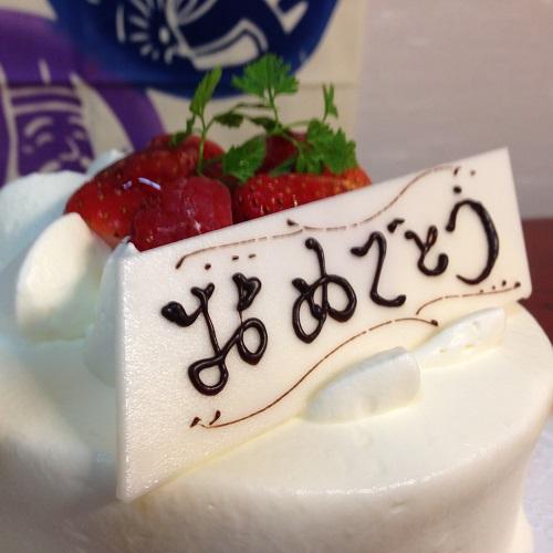 【その他】お祝い用ケーキ(別注手配)
