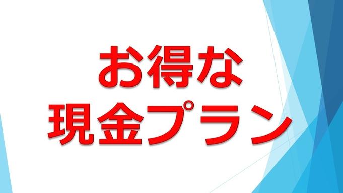 """【朝食付き】お得な""""現金限定""""プラン♪"""