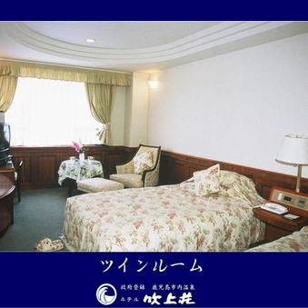 ツインルーム【天然温泉ご浴室入浴可】