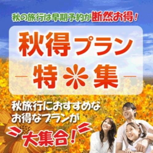 【秋得】秋の味覚を楽しむプラン