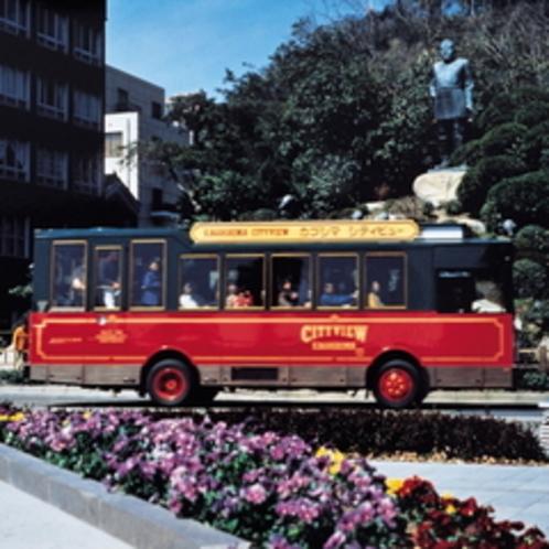 市内観光周遊バス「シティービュー」