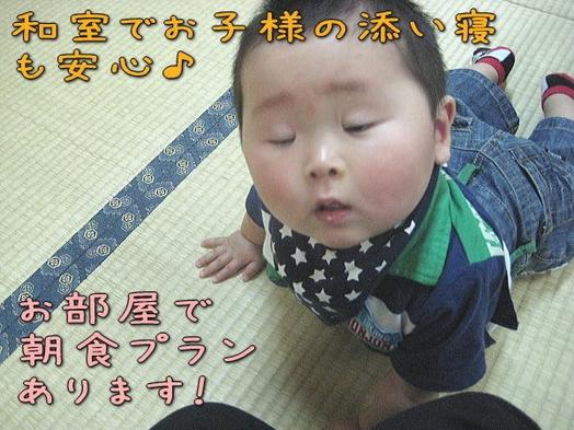 お子様歓迎!赤ちゃんに安心な和室対応。 朝食はお部屋でゆっくり♪《全室禁煙》