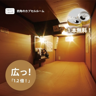 【プレミアムビール進呈♪】お風呂上りの一杯サービス!wifi・コンセント・充電器無料!【男性専用】
