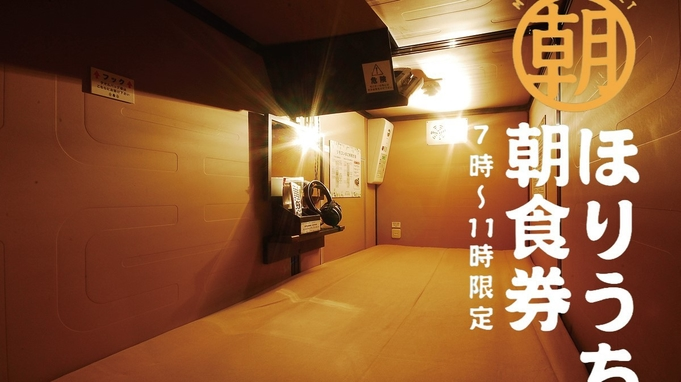 【朝食券付プラン♪】「らぁめん ほりうち」の朝らーめんor朝雑炊で1日をスタート!【男性専用】