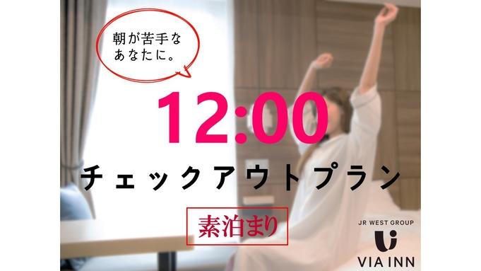 【素泊まり】カップルにおススメ!12時チェックアウトプラン
