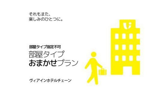 【禁煙確約・部屋タイプ指定不可】室数限定!お部屋おまかせプラン☆無料朝食付☆
