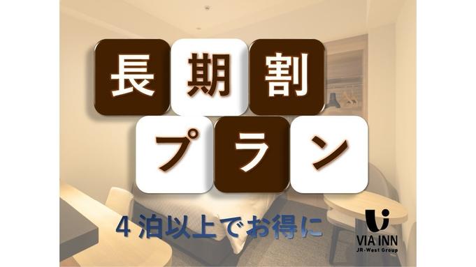 長期割プラン☆無料朝食付☆