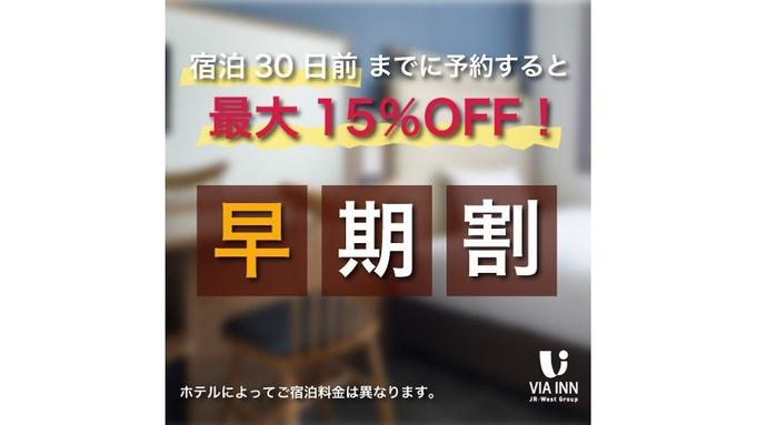 【さき楽30】宿泊30日前までに予約すると『スタンダードプラン』が最大15%OFF!☆無料朝食付☆