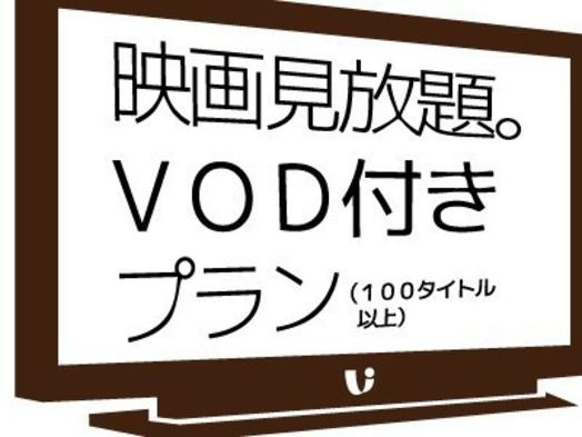 ずっと定額プラン!VOD見放題+12時チェックアウト付き★【朝食付】